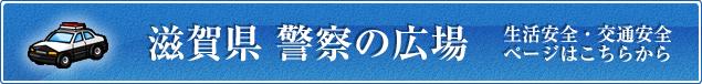 滋賀県警察の広場 生活安全・交通安全ページはこちらから
